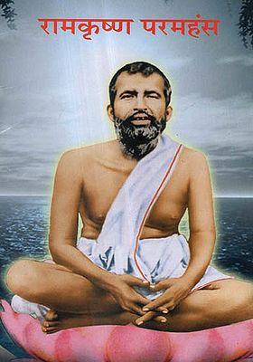 रामकृष्ण परमहंस - Ramkrishna Paramhansa