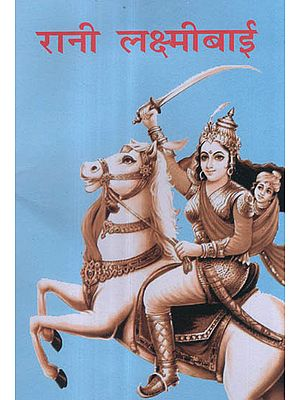 रानी लक्ष्मीबाई - Rani Lakshmibai