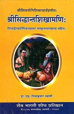 श्रीसिद्धन्तशिखामणि: Sri Siddhant Shikhamani