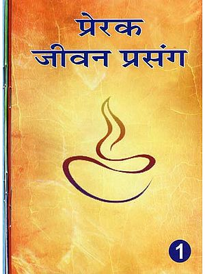 प्रेरक जीवन प्रसंग - Inspiring Life Context (Set of 4 Volumes)