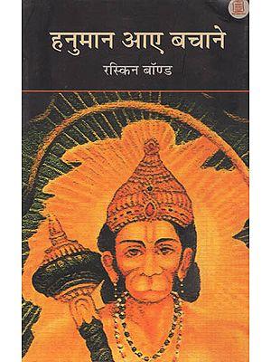 हनुमान आए बचाने - Hanuman Aye Bachane (Ramayana In Stories by Ruskin Bond)