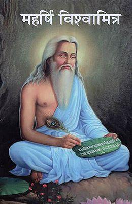महर्षि विश्वामित्र - Maharishi Vishvamitra