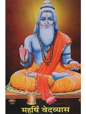 महर्षि वेदव्यास - Maharshi Vedavyasa