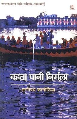 बहता पानी निर्मला - Folk Tales of Rajasthan
