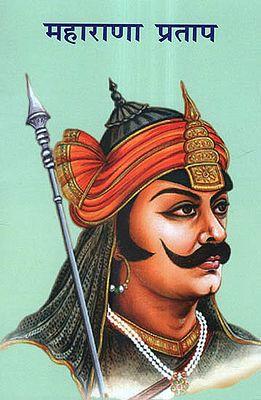 महाराणा प्रताप - Maharana Pratap
