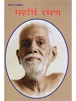 महर्षि रमण - Maharishi Ramana