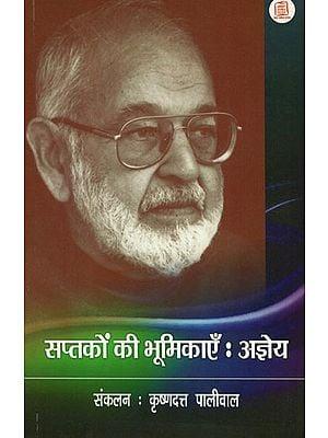 सप्तकों की भूमिकाएँ : अज्ञेय - Saptako ki Bhoomikaaye (A Text On Ajneya's Independent Thoughts and Their Authentic History)