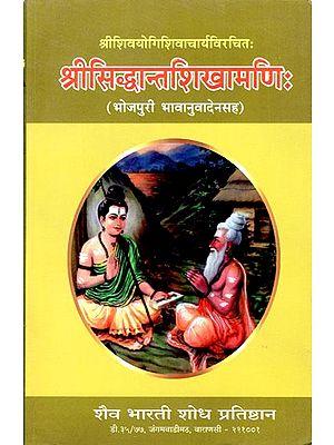 श्री सिद्धान्तशिखामणिः - Sri Sivayogi Sivacarya's Sri Siddhanta Sikhamanih