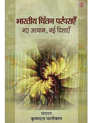 भारतीय चिंतन परंपराएँ- नए आयाम , नई दिशाएँ - Indian Traditions- New Dimensions and New Ways