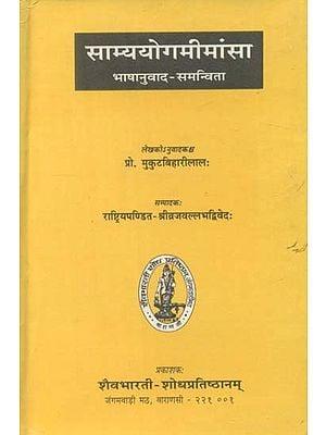 साम्ययोगमीमांसा: Samya Yoga Mimamsa (Dharmasastra)