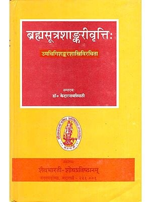 ब्रह्मसूत्रशाङ्करीवृत्तिः - Brahma Sutra Sankari Vritti of Umacigi Sankara Sastri (An Old Book)