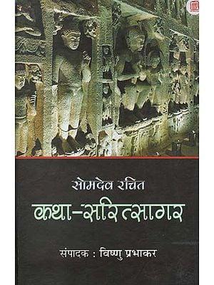 सोमदेव रचित कथा सरित्सागर - Kathasaritsagara of Somadeva