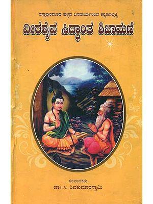 Virasaiva Siddhanta Sikhamani