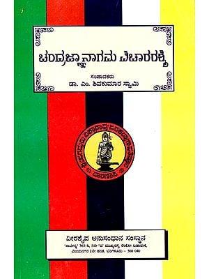 Chandrajnanagama Vichara Rashmi (Telugu)