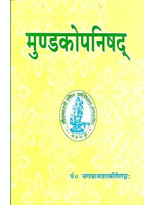 मुण्डकोपनिषद् - Mundaka Upanishad with Commentary According to Shakti Visistadvaita