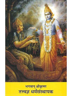भगवान् श्रीकृष्ण - तत्त्वज्ञ धर्मसंस्थापक - Lord Shri Krishna - Founder of Religion (Vol-III)