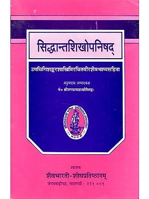 सिद्धान्तशिखोपनिषद् - Siddhanta Shikha Upanishad with Virsaiva Bhasya (An Old Book)