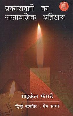 प्रकाशबत्ती का रासायनिक इतिहास: Chemical History of Light