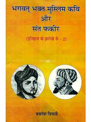 भगवत् भक्त मुस्लिम कवि और संत फकीर - Bhagavat Bhakt Muslim Kavi aur Saint Phakir (Volume- II)