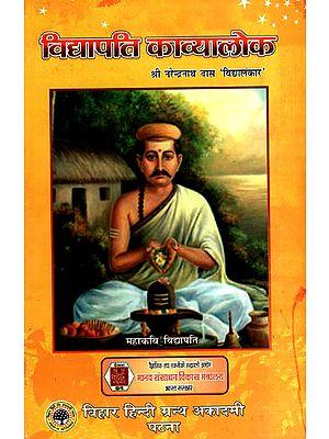 विद्यापति काव्यालोक: Vidyapati Kavyalok