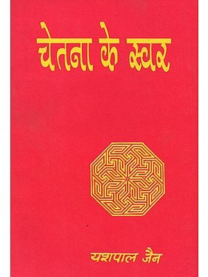 चेतना के स्वर: Useful Thoughts on Life's Consciousness