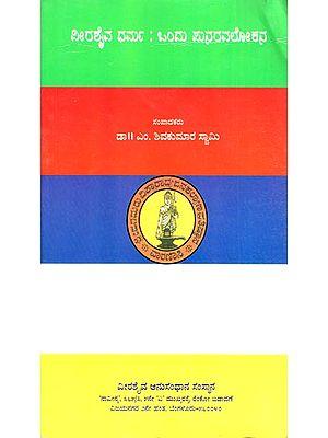 Veershaiva Dharma (Kannada)