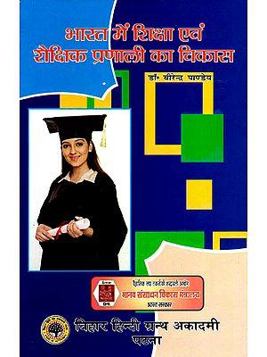 भारत में शिक्षा एवं शैक्षिक प्रणाली का विकास: Development of Education and Educational System in India