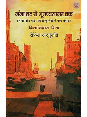 गंगा तट से भूमध्यसागर तक - Ganga Coast to Bhoomadhya Sagar Coast (An Intraction Between The Cultures of India and Europe)