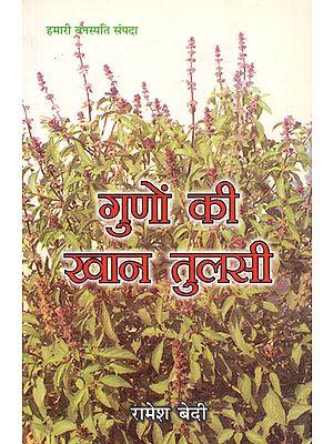 गुणों की खान तुलसी: Guno Ke Khan Tulsi (Importance of Tulsi)