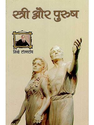 स्त्री और पुरुष : Hindi Translation of Relation to the Success