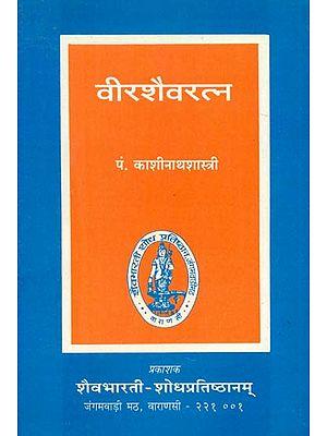 वीरशैवरत्न - Virashaiva Ratna