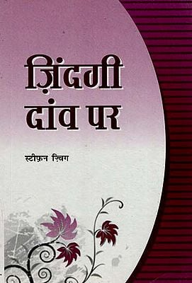 ज़िन्दगी दांव पर : Zindagi Dav Par (A Novel by Stefan Zweig)