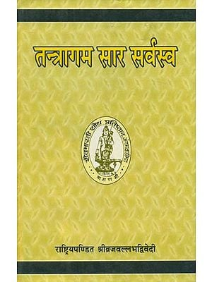 तन्त्रागम सार सर्वस्व - Tantragama Sara Sarvasva