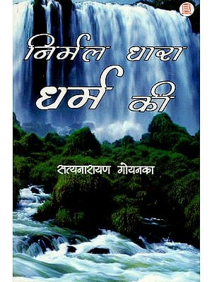 निर्मल धारा धर्म की - Nirmal Dhara Dharma Ki (Guide for Peace and Happiness)