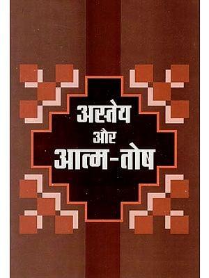 अस्तेय और आत्म-तोष : Asteya and Atma Tosh (A Book on Gandhi's Ekadash Vrats)
