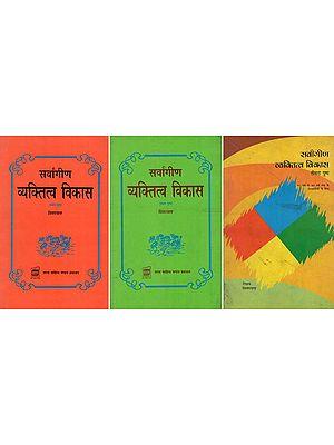 सर्वांगीण व्यक्तित्व विकास : All Round Personality Development (Set of 3 Volumes)