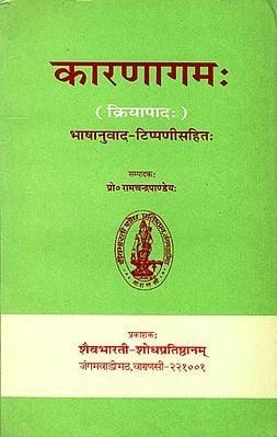 कारणागमः - Karanagamah (Kriyapadah- Translation with Notes)
