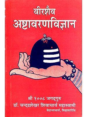 वीरशैव अष्टावरणविज्ञान - Veershaiva Ashtavaran Vijnana