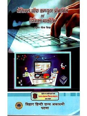 बेसिक्स ऑफ कम्प्यूटर प्रोग्रामिंग एवं डिजिटल मार्केटिंग: Basics of Computer Programming and Digital Marketing