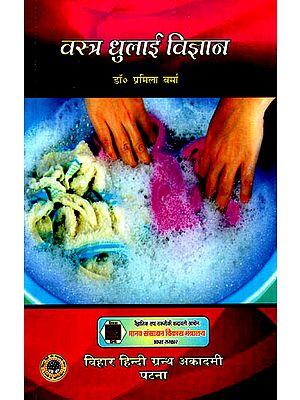वस्त्र धुलाई विज्ञान: Science of Washing Clothes
