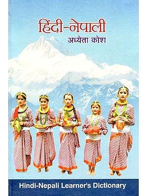 हिंदी-नेपाली अध्येता कोश - Hindi-Nepali Learner's Dictionary