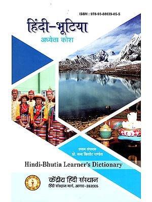 हिंदी-भूटिया अध्येता कोश - Hindi-Bhutia Learner's Dictionary