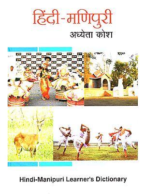 हिंदी-मणिपुरी अध्येता कोश - Hindi-Manipuri Learner's Dictionary