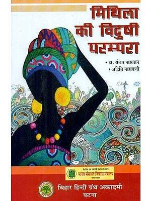 मिथिला की विदुषी परम्परा - Mithila's Scholarly Tradition