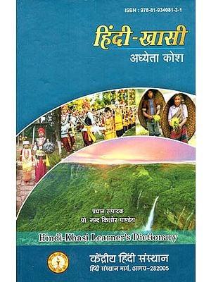 हिंदी-खासी अध्येता कोश - Hindi Khasi Learner's Dictionary