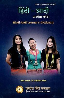 हिंदी-आदि अध्येता कोश - Hindi-Aadi Learner's Dictionary