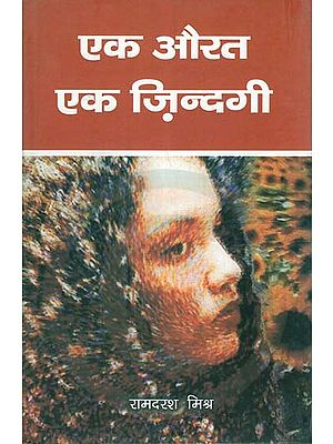एक औरत एक ज़िन्दगी - One Woman One Life (A Collection of Representative Stories)