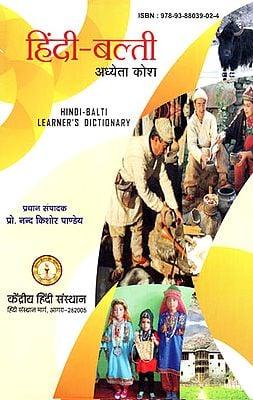 हिंदी-बल्ती अध्येता कोश - Hindi-Balti Learner's Dictionary