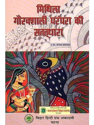 मिथिला गौरवशाली परंपरा की सततधारा - Mithila's Continuing Glorious Tradition