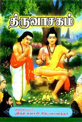 Significant Mantras from Upanishads (Tamil)